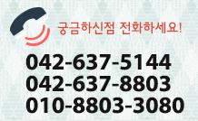 고객센터 대표전화 042-637-5144
