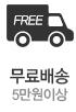 5만원이상 주문시 무료배송